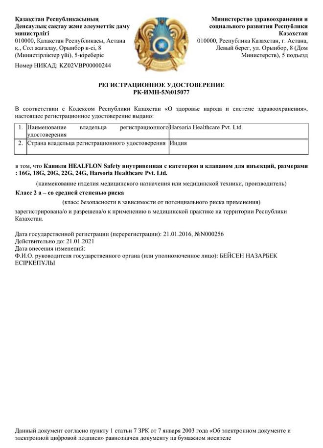 Сертификат на канюлю