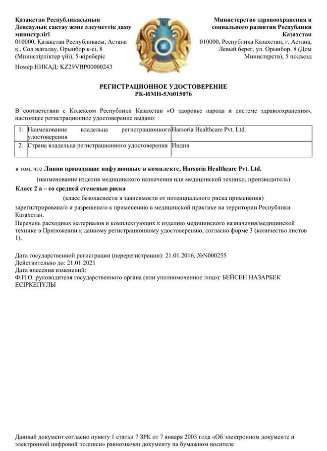 Сертификат линия удлинительная (проводящая) инфузионная