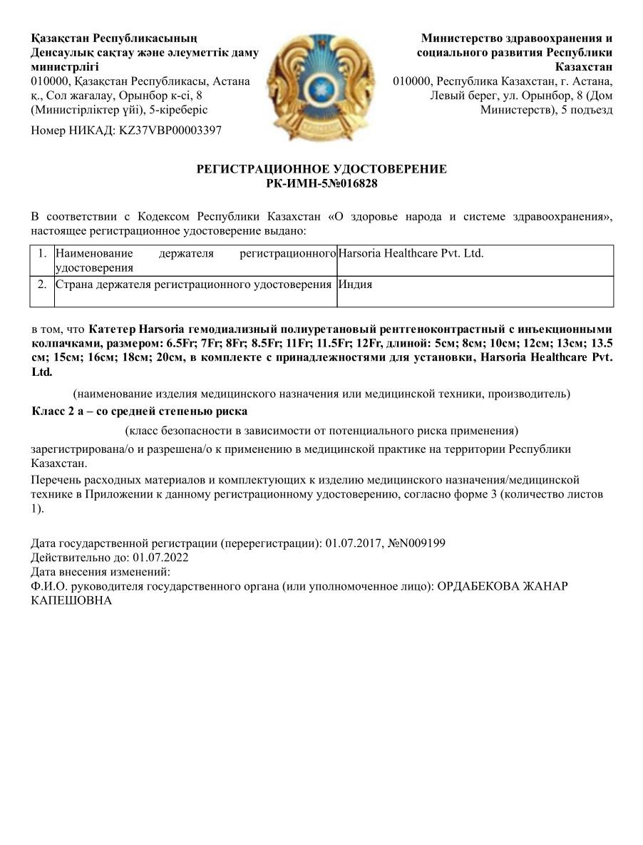 Катетер Harsoria гемодиализный